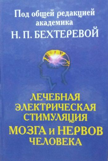 Н. Бехтерева. Лечебная электрическая стимуляция мозга и нервов человека