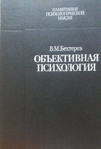 В. Бехтерев. Обьективная психология