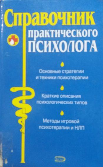 И. Малкина-Пых. Справочник практического психолога