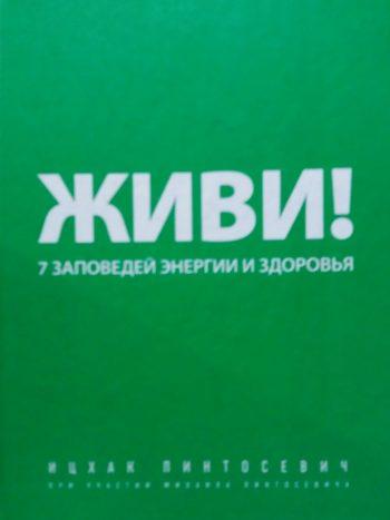 Пинтосевич Ицхак. Живи! 7 заповедей энергии и здоровья