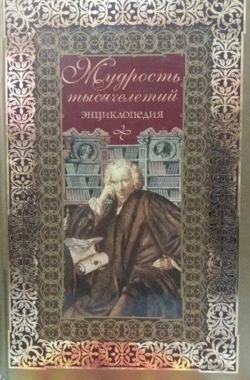 Н. Березин. Мудрость тысячелетий. Энциклопедия