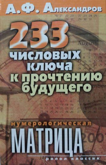 А. Александров. 233 числовых ключа к прочтению будущего