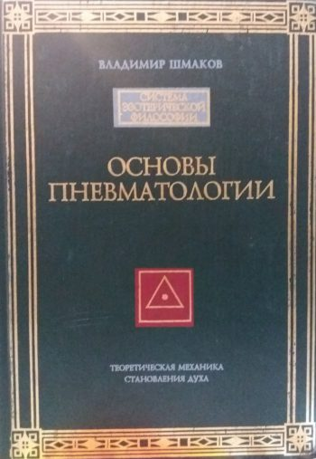 В. Шмаков. Основы пневматологии