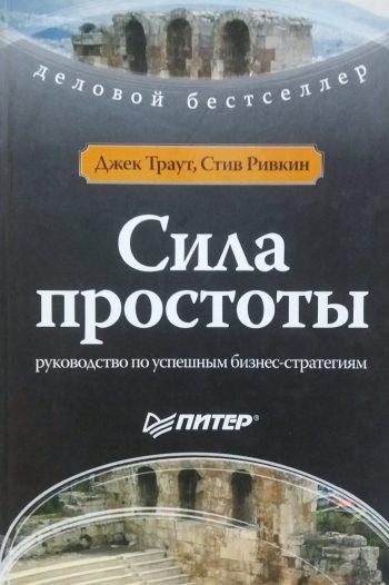 Д. Траут / С. Ривкин. Сила простоты