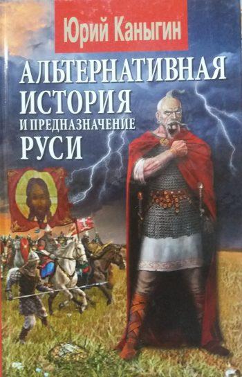 Юрий Каныгин. Альтернативная история и предназначение Руси