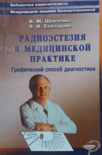 Б. Шевченко / Л. Елизарова. Биолокация. Радиоэстезия в медицинской практике
