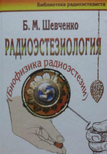 Б. Шевченко. Биолокация. Радиоэстезиология. Биофизика радиоэстезии