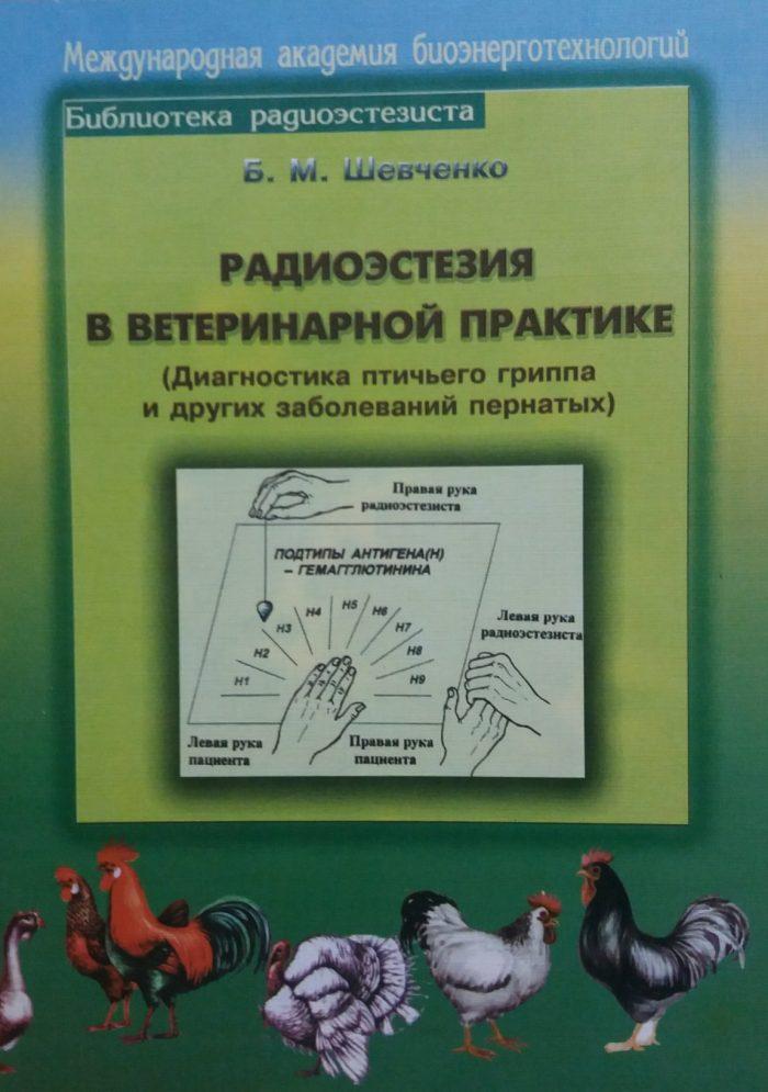 Б. Шевченко. Биолокация. Радиоэстезия в ветеренарной практике