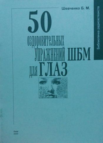 Б. Шевченко. 50 оздоровительных упражнений ШБМ для глаз
