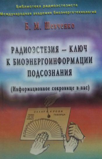 Б. Шевченко. Биолокация. Радиоэстезия-ключ к биоэнергоинформации подсознания