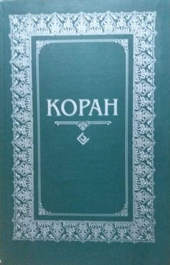Коран. Перевод Н. Османов