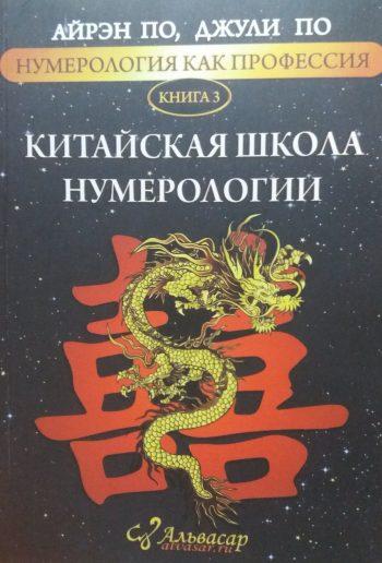 """Айрэн По / Джули По. """"Китайская школа нумерологии"""""""