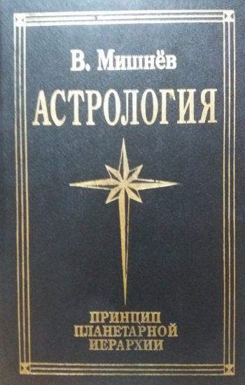 Виктор Мишнев. Астрология. Принцип планетарный иерархии
