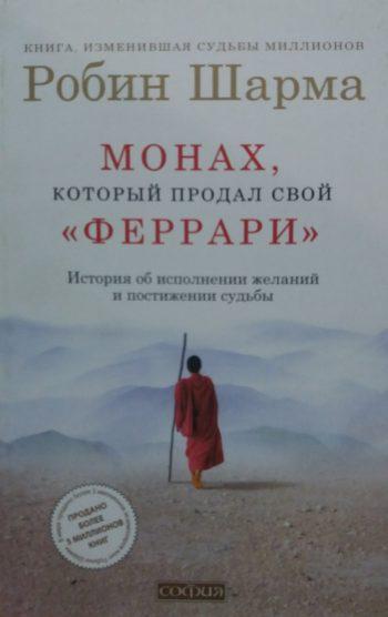"""Робин Шарма. Монах который продал свой """"Ферарри"""""""