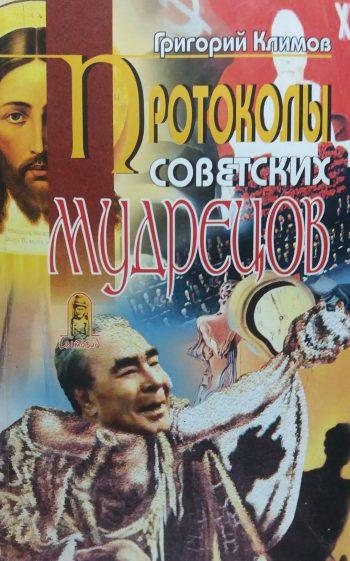 Григорий Климов. Протоколы советских мудрецов
