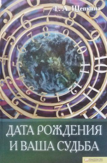 Т. Щепкина. Дата рождения и ваша судьба