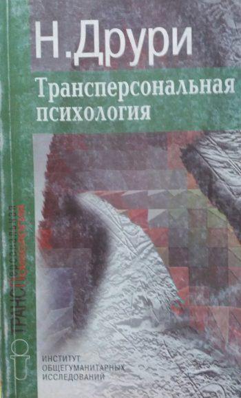 Н. Друри. Трансперсональная психология