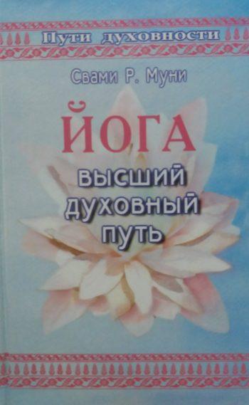 Свами Р. Муни. Йога Высший духовный путь