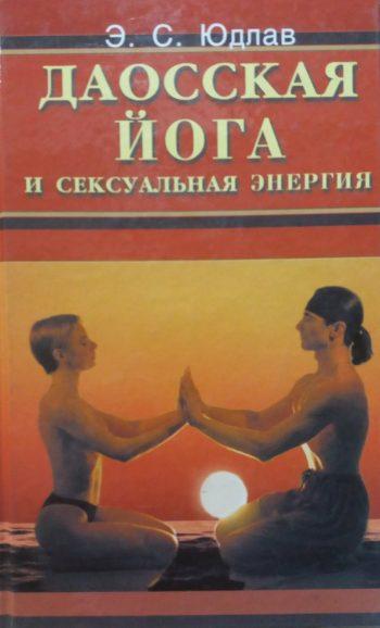 Э. Юдлав. Даосская йога и сексуальная энергия