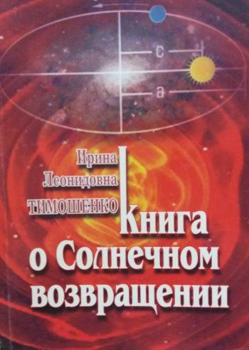 И. Тимошенко. Книга о солнечном возвращении
