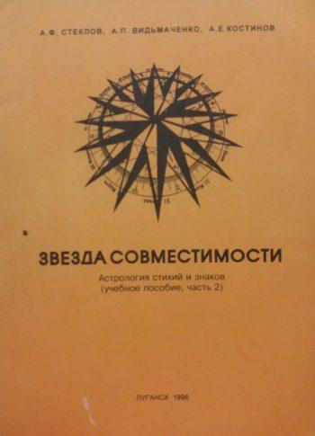 А. Стеклов. Звезда совместимости
