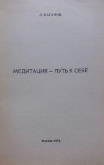 Л. Каганов. Медитация - путь к себе