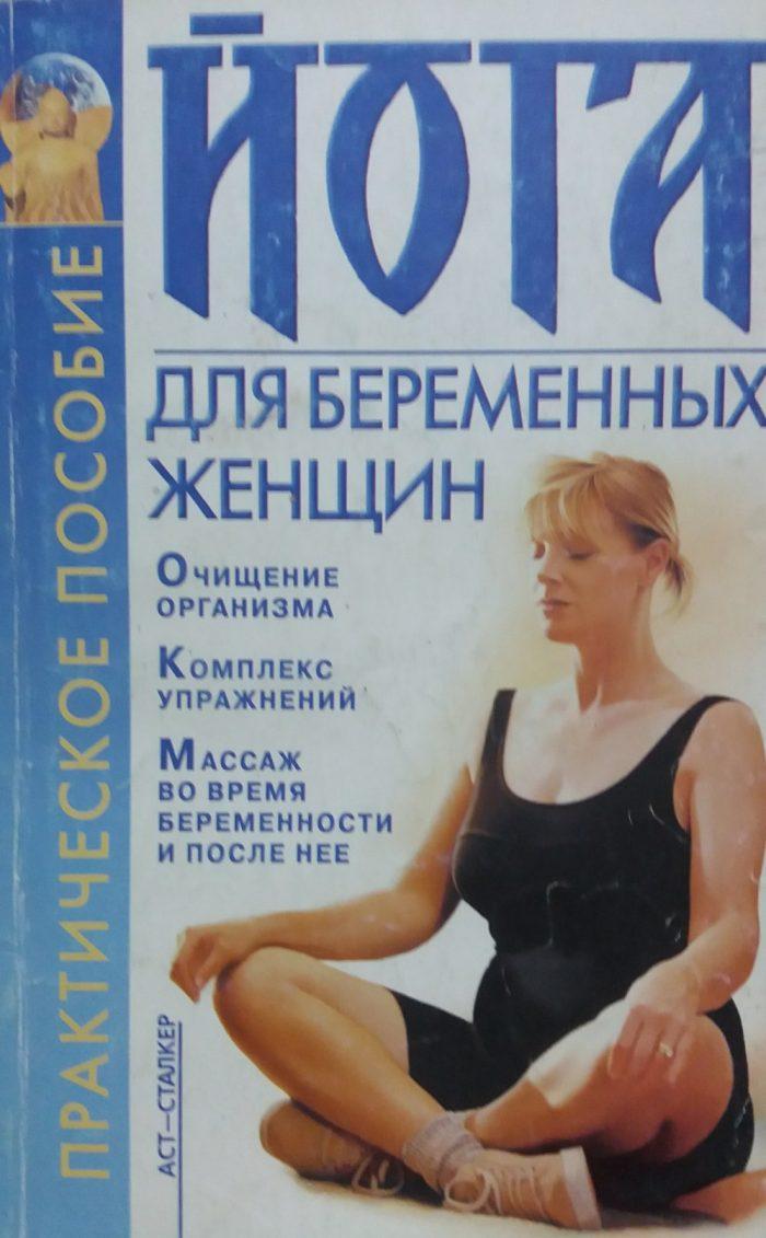 М. Орлова. Йога для беременных женщин