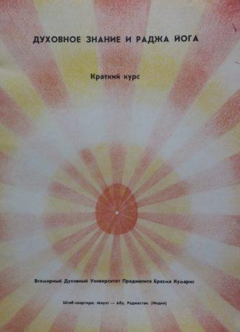 Духовное знание и Раджа-йога. Краткий курс