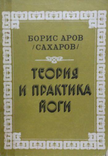 Борис Аров. Теория и практика йоги