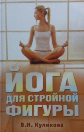 В. Куликова. Йога для стройной фигуры