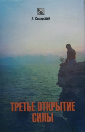 Андрей Сидерский. Третье открытие Силы
