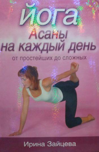 И. Зайцева. Йога. Асаны на каждый день