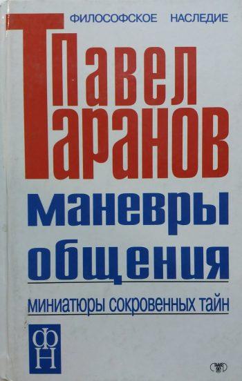 П. Таранов. Маневры общения. Минюатюры сокровенных тайн