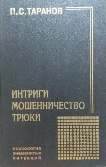 П. Таранов. Интриги, мошеничество, трюки