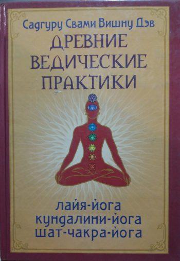 Садгуру Свами Вишну Дэв. Древние Ведические Практики