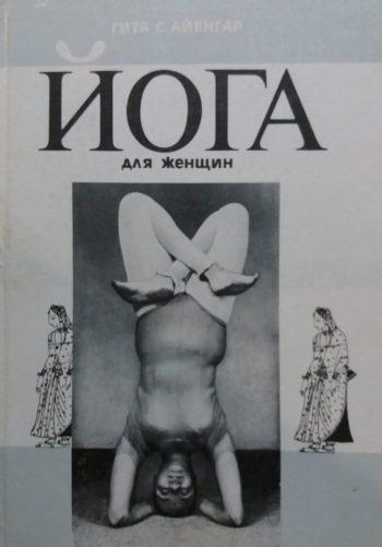 Гита Айенгар. Йога для женщин