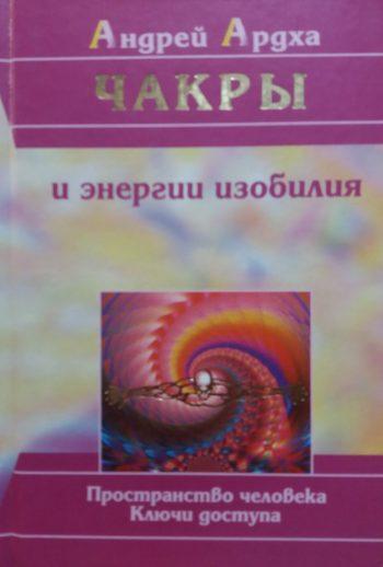 Андрей Ардха. Чакры и энергия изобилия