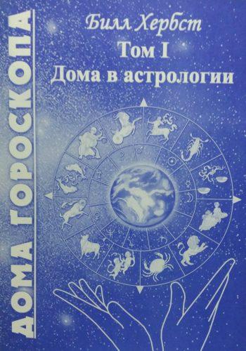 Билл Хербст. Дома в астрологии. Планетарные делиниации