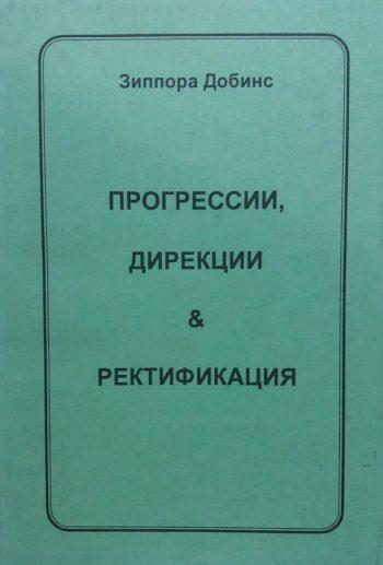 Зиппора Добинс. Прогрессии, Дирекции & Ректификация