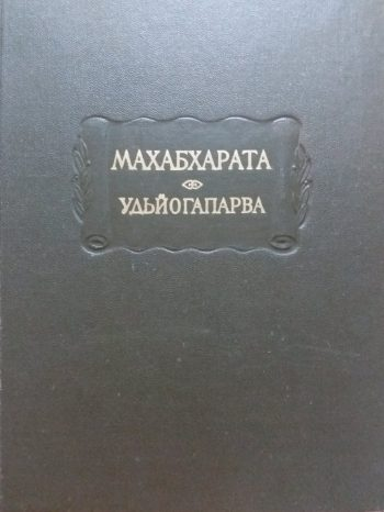 МАХАБХАРАТА. Книга 5. Удьогапарва или Книга о старании