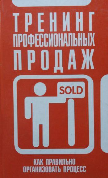 Л. Орлова. Треннинг профессиональных продаж