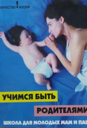 Ф. Чернышева. Учимся быть родителями