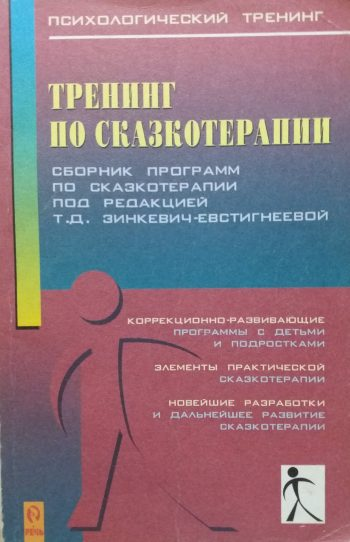 Т. Д. Зинкевич-Евстигнеева. Тренинг по сказкотерапии