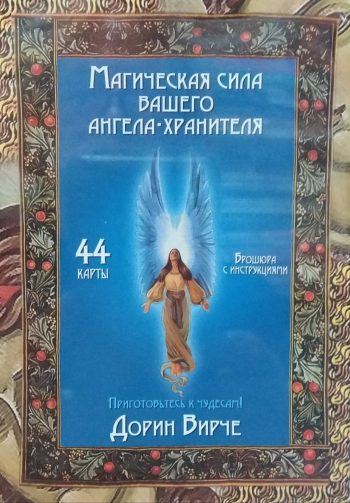 Дорин Вирче (Верче). Карты-оракул. Магическая сила Вашего Ангела-Хранителя