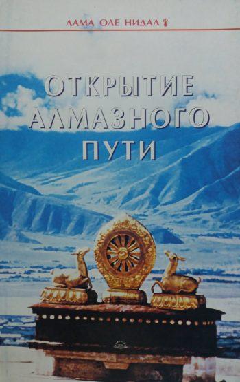Лама Оле Нидал. Открытие алмазного пути