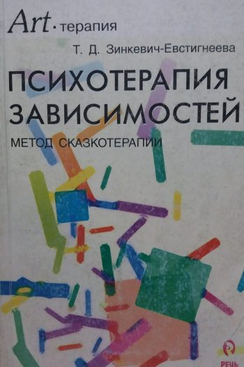 Т. Д. Зинкевич-Евстигнеева. Психотерапия зависимости (метод сказкотерапии)