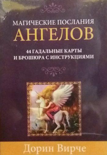 Дорин Вирче. (Верче) Магическая послания Ангелов. Карты-оракул