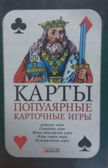 С. Поляков. Карты. Популярные карточные игры