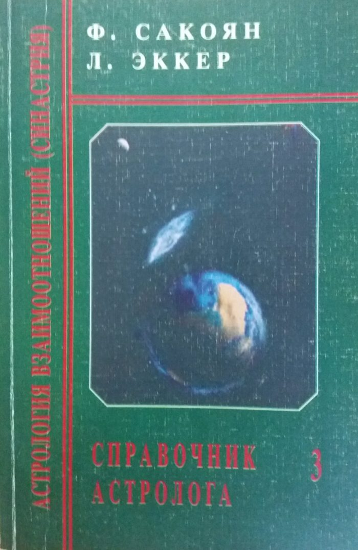 Френсис Сакоян/ Льюис Эккер. Астрология взаимоотноошений. Справочник астролога
