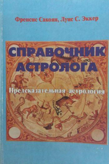 Френсис Сакоян / Льюис Эккер. Справочник астролога